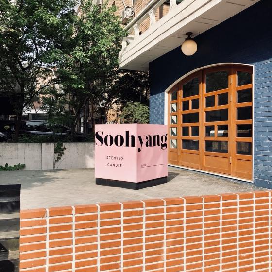 韓国ソウル発の人気キャンドルブランドSoohyang(スヒャン)の商品画像