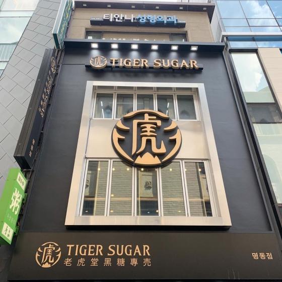 TIGER SUGER(タイガーシュガー/老虎堂)画像1