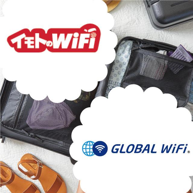 「イモトのWiFi」と「グローバルWiFi」、韓国旅行におすすめのwifiレンタルサービスはこちら!