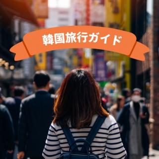 【韓国初心者ガイド】韓国語がわからなくても大丈夫!便利な同時通訳サービスって?