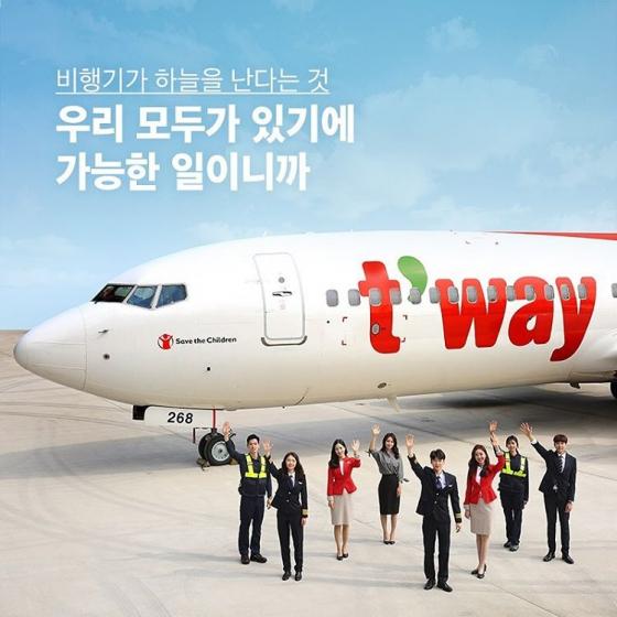 ティーウェイ航空(t-way)