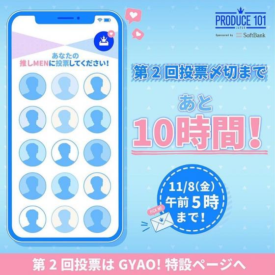 PRODUCE 101 JAPAN(プデュ/プロデュースワンオーワンジャパン) 投票方法 画像