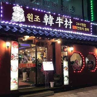 ソウルで新鮮な韓牛(ハヌ)を食べるなら馬場洞(マジャンドン)の焼肉横丁!アレが無料で食べ放題?オススメ店も紹介♪