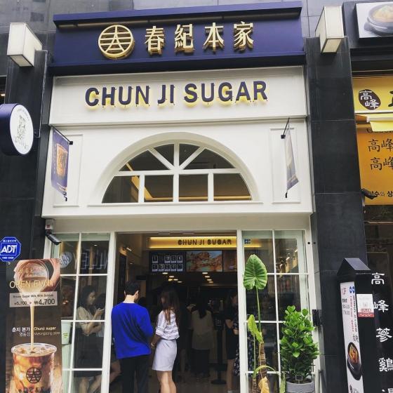 明洞(ミョンドン)で人気のおすすめタピオカ屋さんCHUNJI SUGAR(春紀本家)の画像