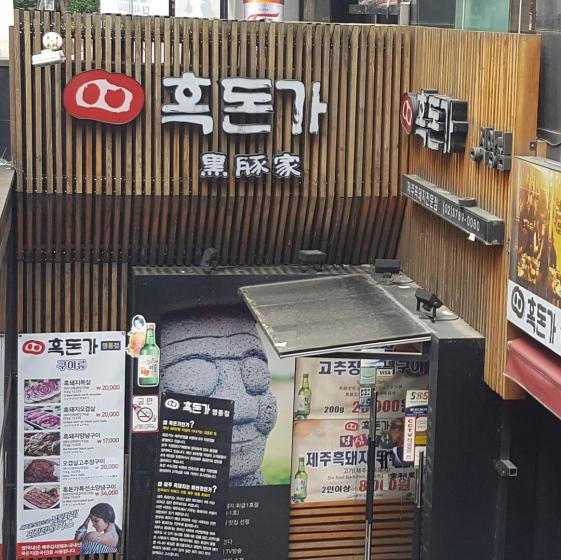 明洞で日本語対応の人気のサムギョプサル(焼肉)屋さん黒豚家(フットン)の画像5
