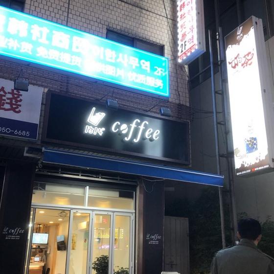 ソウルの東大門(トンデムン)で人気のタピオカ屋さん13!4 coffeeの画像