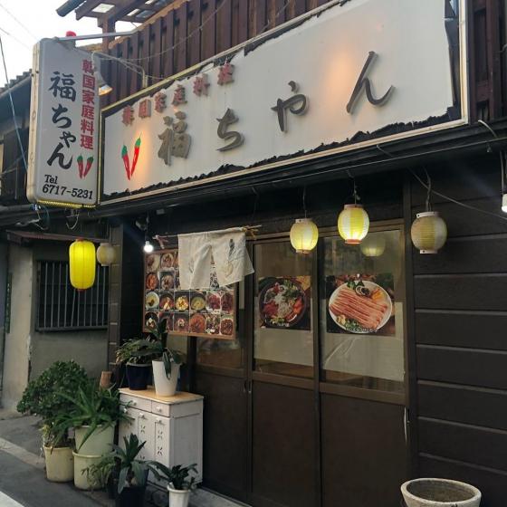 鶴橋コリアンタウンにあるサムギョプサル屋さん福ちゃんの画像3