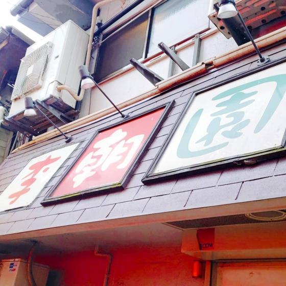 鶴橋コリアンタウンにあるサムギョプサル屋さん コリアンダイニング 李朝園 の画像2