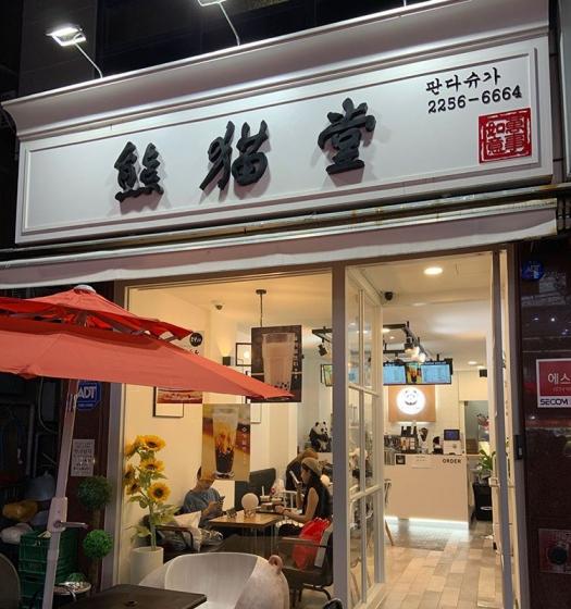 ソウルの東大門(トンデムン)で人気のタピオカ屋さん熊猫堂(PANDASUGER)の画像