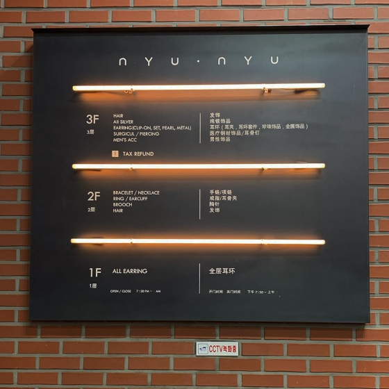 東大門(トンデムン)のnyunyu(ニュニュ)の画像3