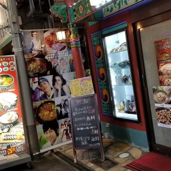 鶴橋コリアンタウンにあるサムギョプサル屋さんアリラン食堂の画像3