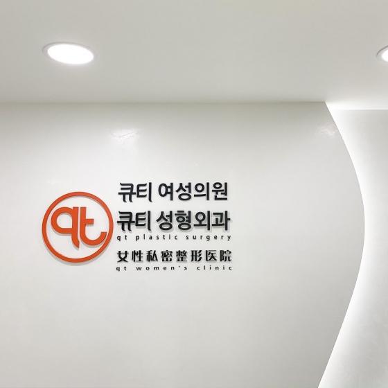 狎鴎亭にある人気アートメイクサロン「QTアートメイク」の画像12
