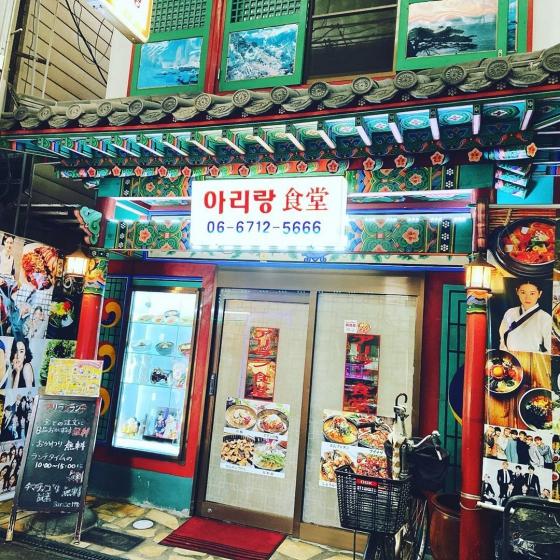 鶴橋コリアンタウンにあるサムギョプサル屋さんアリラン食堂の画像2