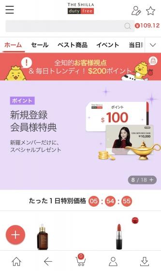 新羅オンライン免税店の画像2