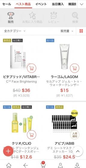 新羅オンライン免税店の画像3