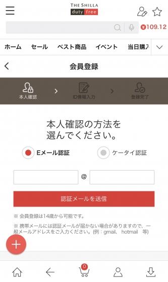 新羅オンライン免税店の画像4