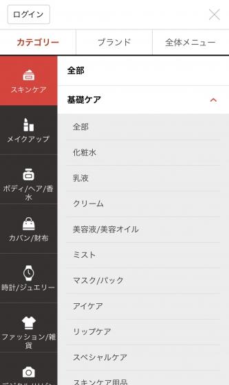 新羅オンライン免税店の画像5
