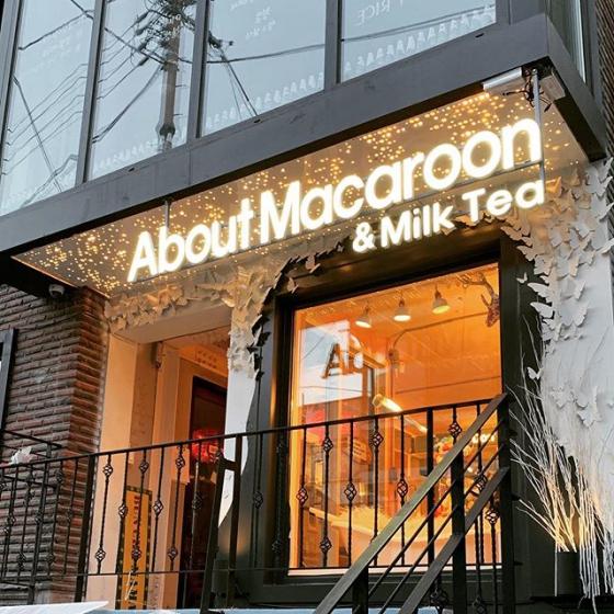 韓国で人気の太っちょマカロン「トゥンカロン」!人気のおすすめ店About Macaroon(アバウトマカロン)の画像2