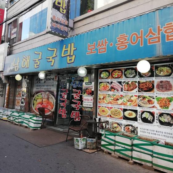 ソウルのおすすめシーフードレストラン「南海牡蠣クッパ(ナメクルクッパ)@東大門(トンデムン)」の画像