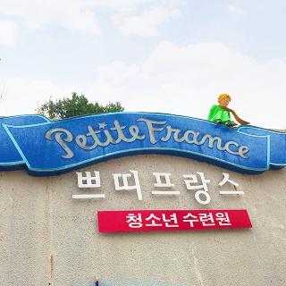 プチ・フランスは星から来たあなたのロケ地!ロケ地でも有名な韓国好き女子必見のフォトジェニックスポットプチ・フランスって?
