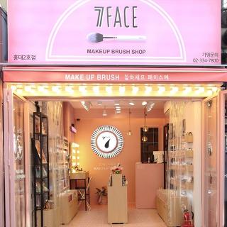 7FACE(セブンフェイス)はメイクブラシ専門店!韓国コスメはメイクブラシまで優秀!?