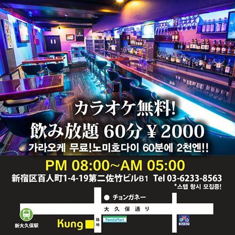 新大久保で人気のおすすめボーイズバー「Kung Bar 新大久保」の画像
