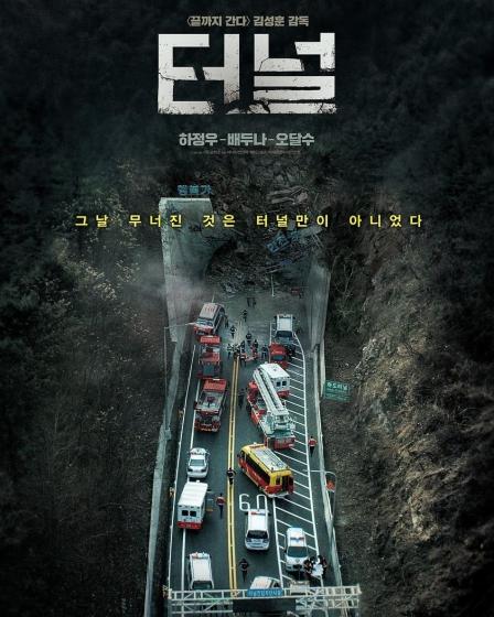 おすすめの韓国サスペンス映画「トンネル 闇に鎖された男(2016年公開)」の画像