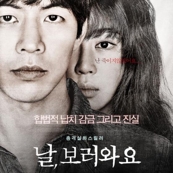 U-NEXT(ユーネクスト)のおすすめ韓国映画「消された女」(2016年)の画像