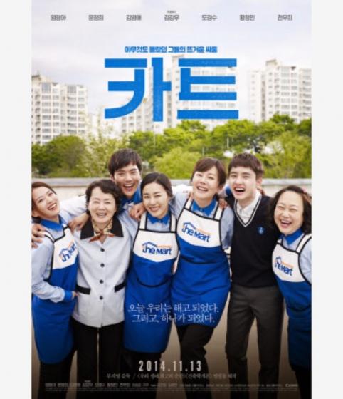 U-NEXT(ユーネクスト)のおすすめ韓国映画「明日へ」(2014年)の画像