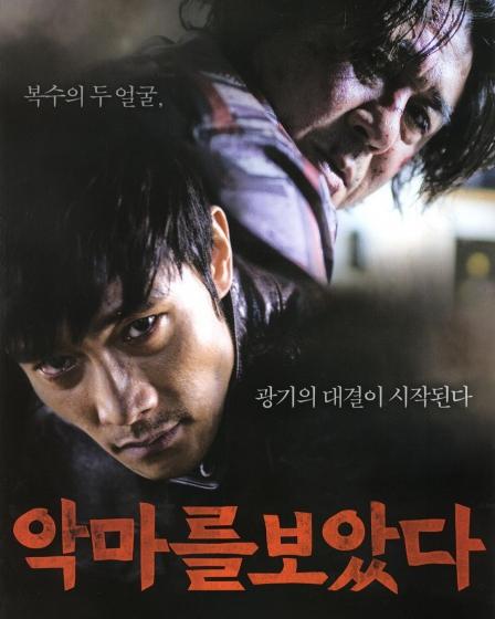 おすすめの韓国サスペンス映画「悪魔を見た(2010年公開)」の画像