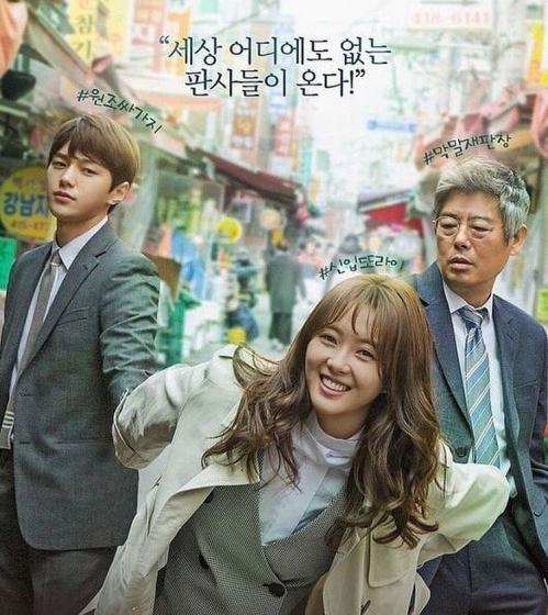 U-NEXT(ユーネクスト)韓国人気ドラマ10位「ハンムラビ法廷~初恋はツンデレ判事!?~」(2018年)の画像