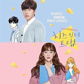 U-NEXT(ユーネクスト)のおすすめ韓国映画「チーズ・イン・ザ・トラップ」(2017年)の画像