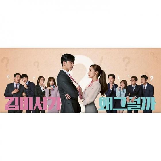 韓国ドラマ人気NO.1!「キム秘書はいったい、なぜ?」の画像3