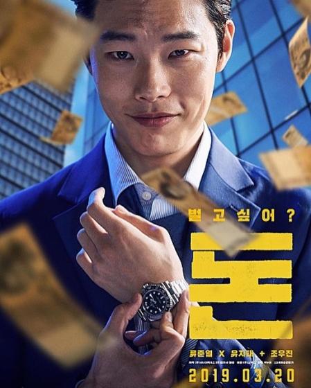 U-NEXT(ユーネクスト)の4月配信開始の韓国映画の画像2