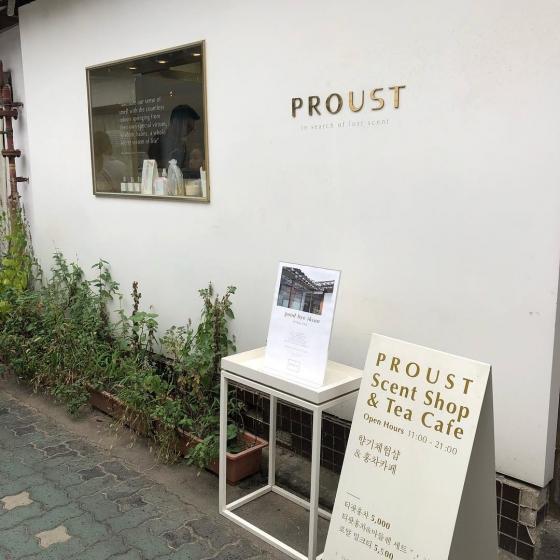 香水作り体験ができるお店 益善洞「Proust」の画像