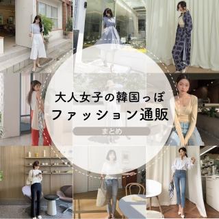 【2020年版】大人女子韓国ファッション通販サイトまとめ