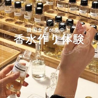 韓国女子が夢中!世界で1つの香水作り体験♡