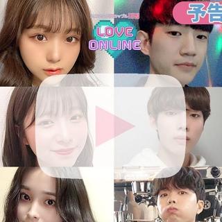 ラブオンライン!オンライン上でも日韓カップルは成立するのか…?!