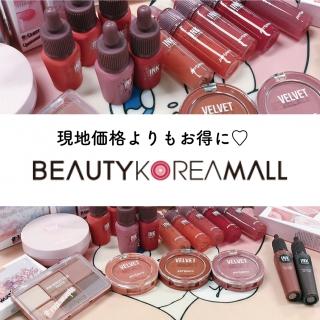 現地価格よりもお得に♡韓国コスメ通販サイトBEUTY KOREAMALL